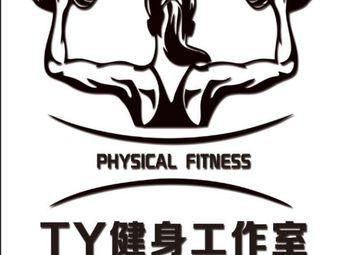 TY健身工作室