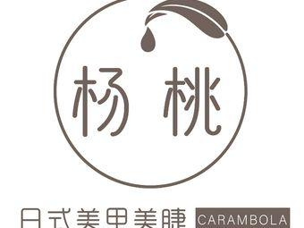 杨桃日式美甲美睫(世纪港湾店)