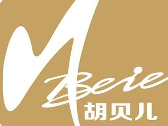胡贝儿国际形体礼仪女子学堂(金山湖店)