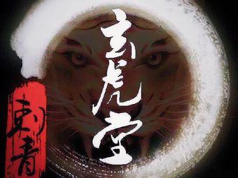 玄虎堂刺青·纹身
