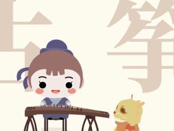 大秦古筝(兴义分校)
