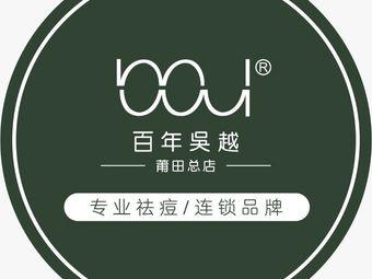 百年吴越专业祛痘祛斑(莆田总店)