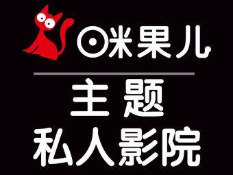 咪果儿主题私人影咖(胜芳店)