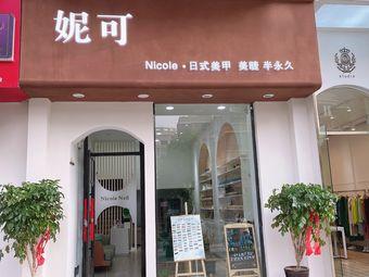 妮可 Nicole日式美甲美睫半永久