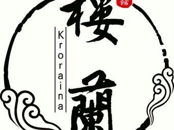 楼兰探案馆·沉浸式剧本杀(步行街店)