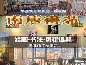 南唐画苑·专注绘画书法培训(宝安校区)