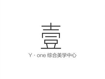 壹Y·one 综合美学(吾悦广场店)