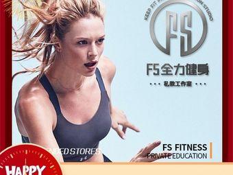 FS全力健身私教工作室(华府大道蓝润店)