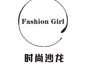 Fashion Girl美发沙龙(兰溪店)