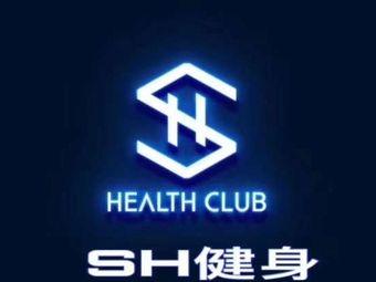 SH健身俱乐部