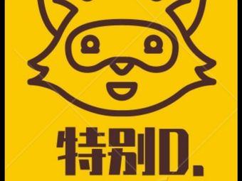 特别D.猫咖剧本杀探案馆(新城区店)