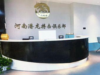 河南潜龙搏击俱乐部