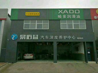 易佰益汽车深度养护中心(明珠店)