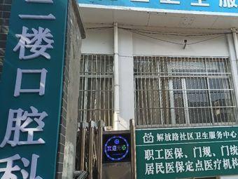 解放路社区卫生中心