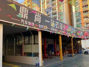 东城鼎尚汽车服务中心