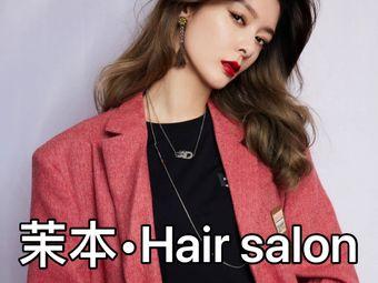 茉本•HairSalon