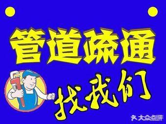 苏州洪源管道疏通服务中心(劳动路店)