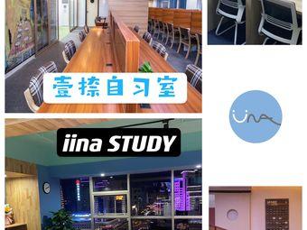 壹捺iina 自习室·咖啡·俱乐部