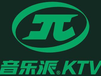 音乐派量贩式KTV