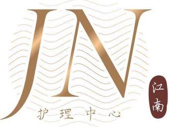 JN·江南护理(灌云店)