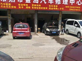 常熟市金岛汽车修理中心