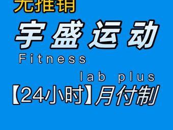 宇盛运动Fitness Lab Plus(优盘时代店)