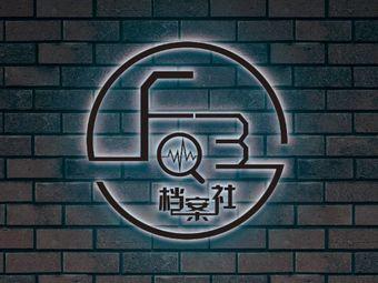 F3·档案社