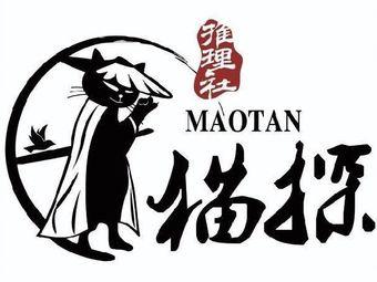 猫探侦探剧本推理社
