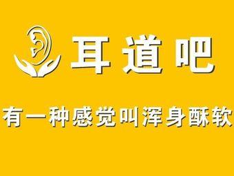 耳道吧采耳文化体验馆(陈村店)