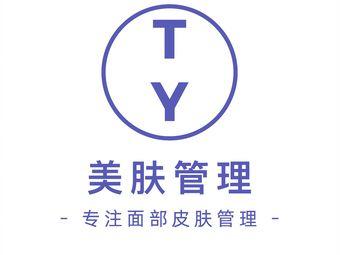 TY·美肤管理