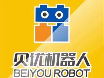 贝优机器人乐高竞赛