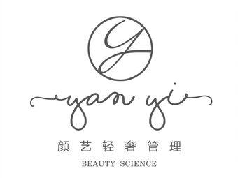 颜艺Beauty Science轻奢管理