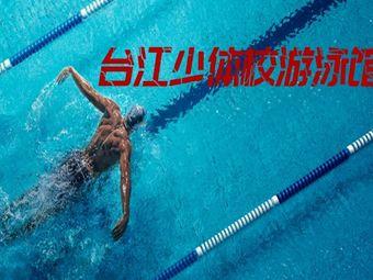 台江少体校游泳馆