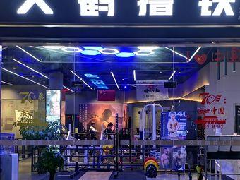 久鹤撸铁健身工作室