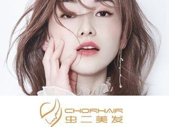 虫二 Hair Salon(星罗城店)