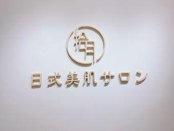 拾月日式美肌(望江路店)