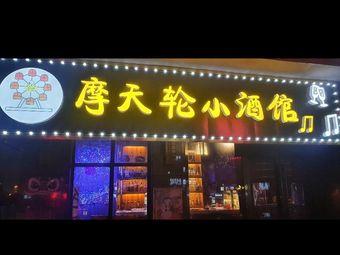 摩天轮 小酒馆