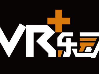 VR+乐园(沈阳中街路店)