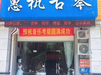 蕙杭古琴传习室
