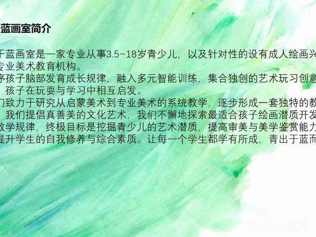 青于蓝画室(年年丰店)