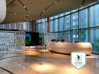 時代鏈高高爾夫學院(浦東店)