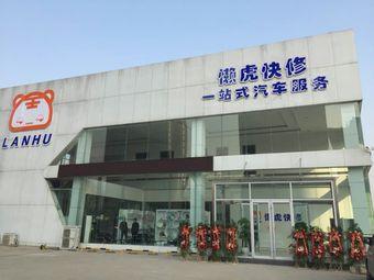 修之星汽车租赁服务懒虎快修(工业北路店)