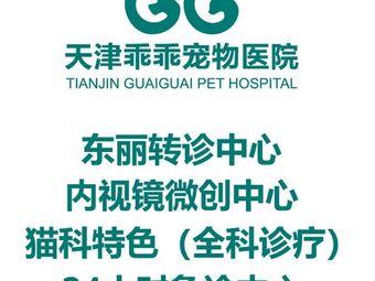 乖乖寵物醫院·24小時(東麗分院)