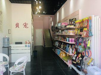 萌咖宠物店
