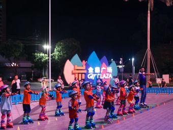 启源轮滑运动中心(金鼎店)