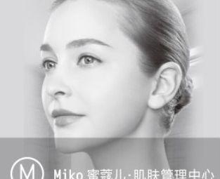 MIKO蜜蔻儿肌肤管理中心