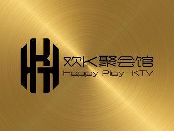 欢K聚会馆·KTV