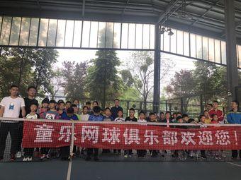 双流网球乒乓球培训中心