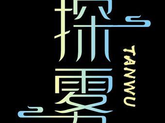 探雾推理社·剧本杀体验馆(潞州剧院店)