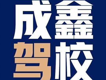 成鑫驾校总校